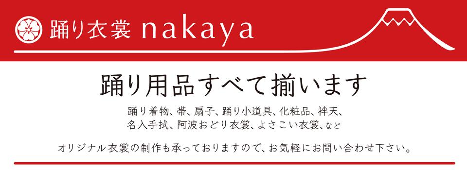 nakaya-online