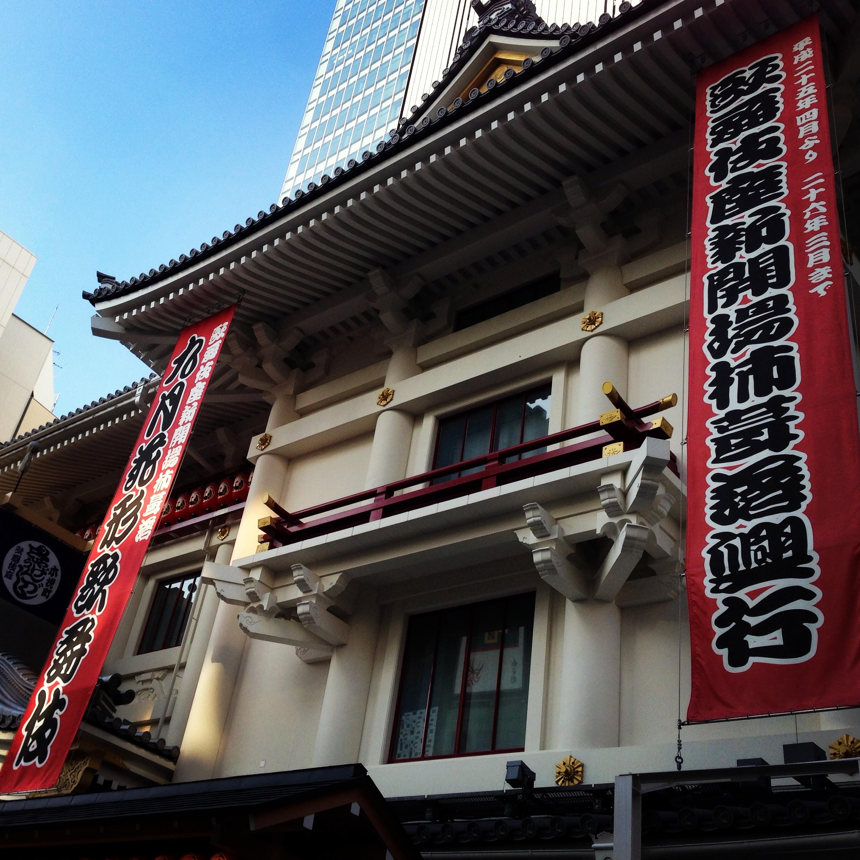 歌舞伎座九月